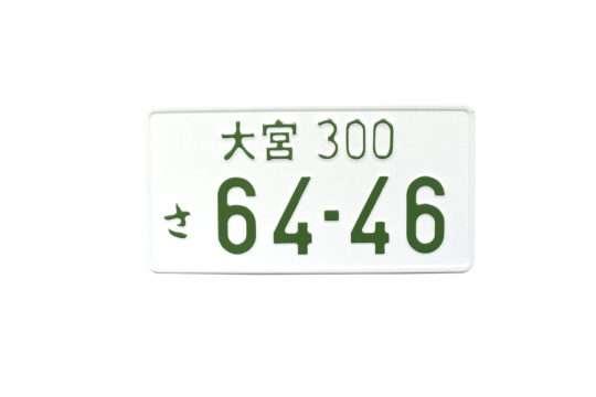 Kolekcjonerska tablica rejestracyjna – Japonia