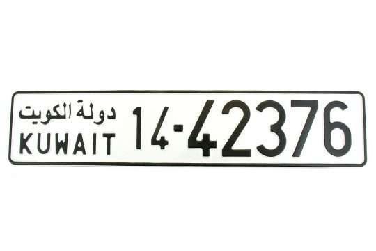 Kolekcjonerska tablica rejestracyjna – Kuwejt